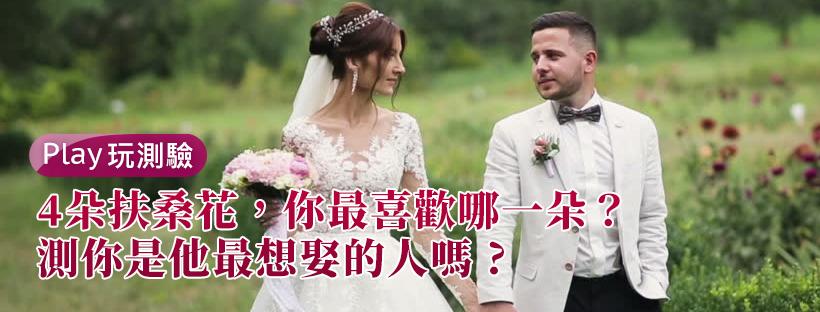 【愛情心理測驗】4朵扶桑花,你最喜歡哪一朵?測你是他最想娶的人嗎?