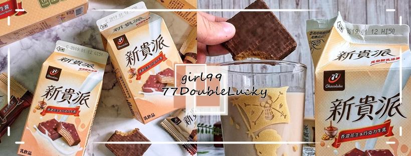 餅乾變飲料再一發!全家便利商店獨家販售的新貴派花生巧克力牛乳,限時開賣!