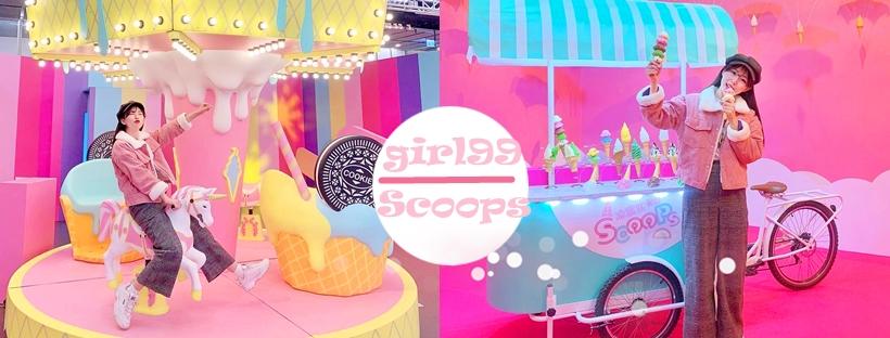 Scoops!冰淇淋特展/多采多姿的奇幻粉色冰淇淋世界!從冰棒到挫冰,讓你好吃好玩又好拍~