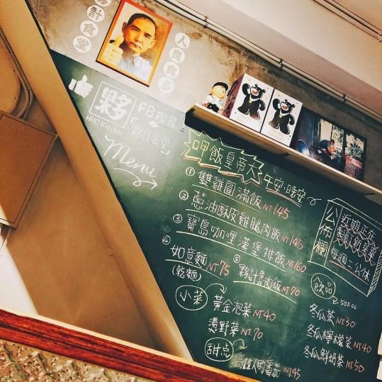 夥計食堂的店內擺設走懷舊復古風,舊時的剪報、彈珠汽水、廟會七爺八爺的相片、甚至還有60年代的大同寶寶,讓人一走進店裡就有種走進時光隧道的感覺。
