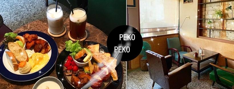 連早午餐都吹起懷舊復古風潮,台南這間老屋風早午餐「PEKO PEKO ぺコぺコ」你吃過了嗎?