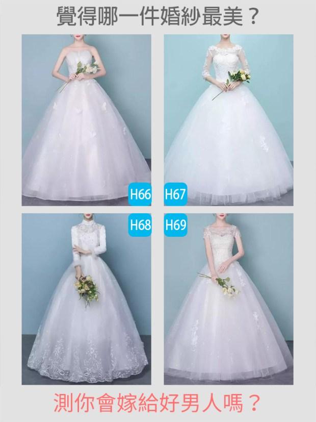 【愛情心理測驗】你覺得哪一件婚紗最美?測你會嫁給好男人嗎?