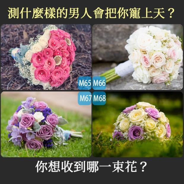 【愛情心理測驗】你想收到哪一束花?測什麼樣的男人會把你寵上天?