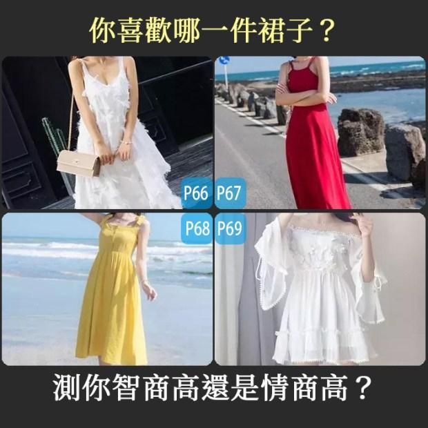 【個性心理測驗】你喜歡哪一件裙子?測你智商高還是情商高?