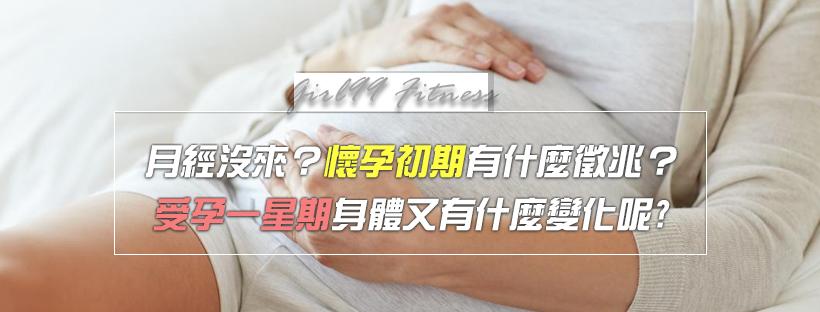【月經保養】月經沒來?懷孕初期有什麼徵兆?受孕一星期身體又有什麼變化呢?