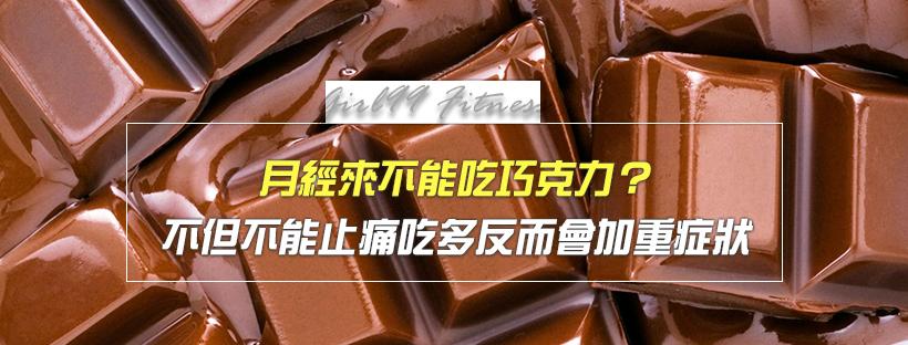 【月經保養】月經來不能吃巧克力?不但不能止痛吃多反而會加重症狀