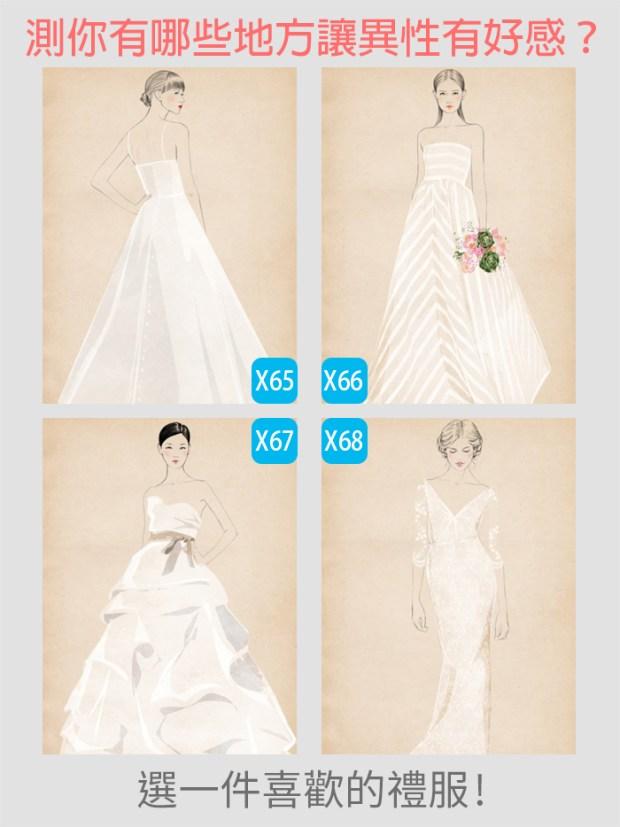 【愛情心理測驗】選一件喜歡的禮服,測試你有哪些地方讓異性有好感?