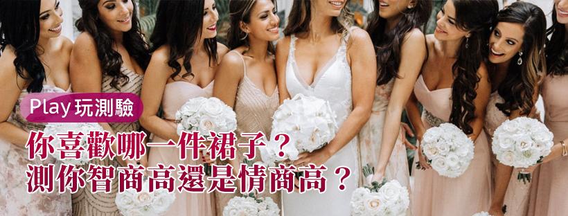 你會喜歡哪種婚禮,測你婚後你會成為怎麼樣的人妻?
