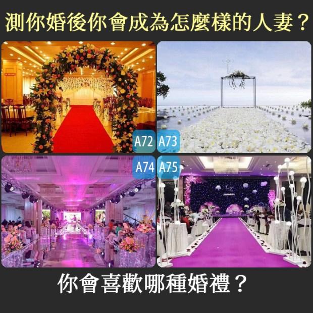 【愛情心理測驗】你會喜歡哪種婚禮,測你婚後你會成為怎麼樣的人妻?