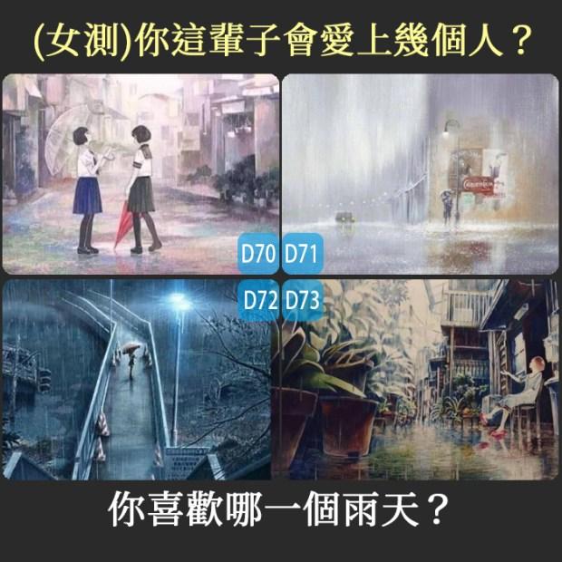 【愛情心理測驗】你喜歡哪一個雨天?測你這輩子會愛上幾個人?