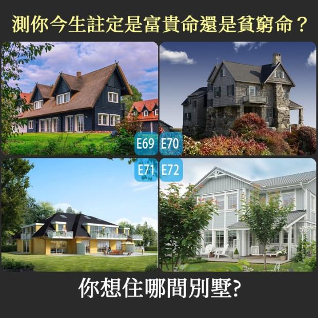【個性心理測驗】你想住哪間別墅,測你今生註定是富貴命還是貧窮命?