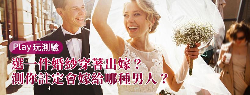 【愛情心理測驗】選一件婚紗穿著出嫁,測你註定會嫁給哪種男人?