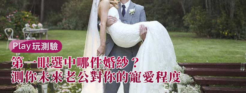 【愛情心理測驗】第一眼選中哪件婚紗?測你未來老公對你的寵愛程度