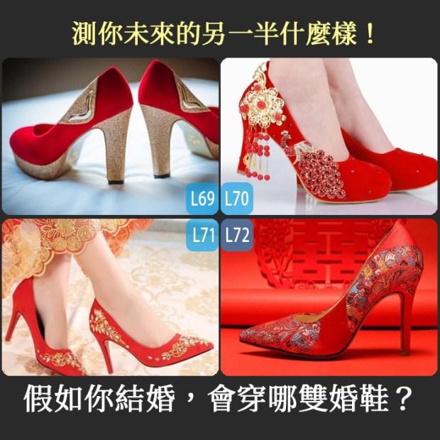 512_假如你結婚,會穿哪雙婚鞋?測你未來的另一半什麼樣!_主圖.jpg