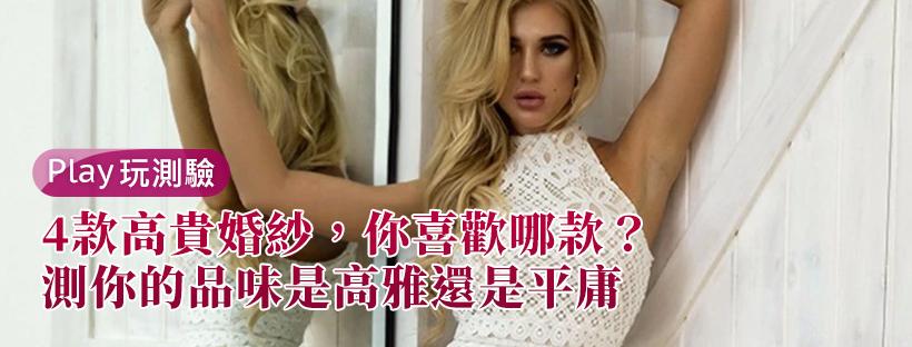 【個性心理測驗】4款高貴婚紗,你喜歡哪款?測你的品味是高雅還是平庸?