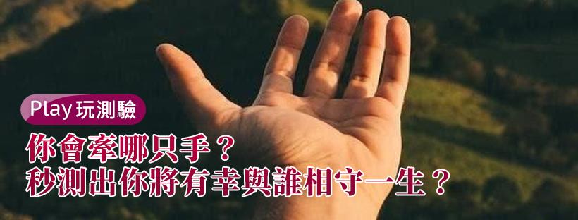 【愛情心理測驗】你會牽哪只?秒測出你將有幸與誰相守一生?