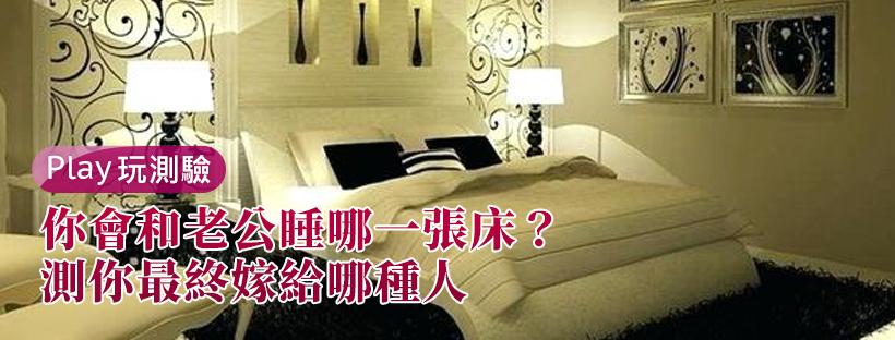 【愛情心理測驗】你會和老公睡哪一張床?測你最終嫁給哪種人?