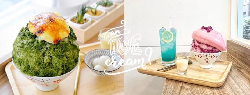 夏天怎麼可以不吃冰?編輯激推盛夏必吃冰品懶人包來襲!夏日冰品大集合!