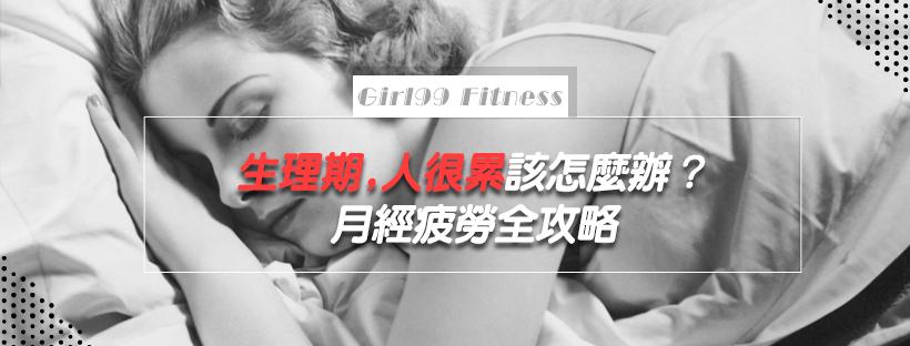 【月經保養】生理期人很累該怎麼辦?月經疲勞全攻略