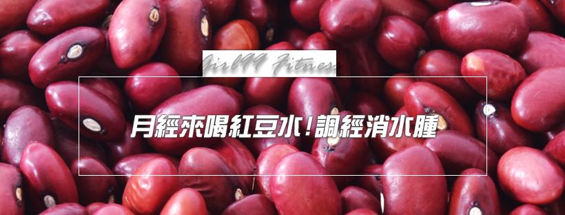 【月經保養】月經來喝紅豆水!調經消水腫!