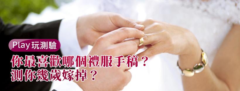 【愛情心理測驗】你最喜歡哪個禮服手稿?測你幾歲嫁掉?