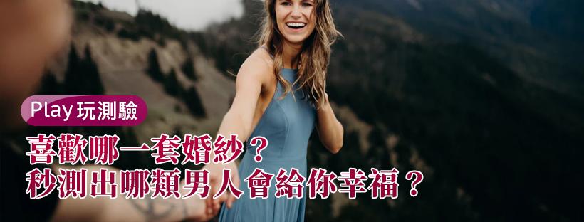 喜歡哪一套婚紗?秒測出哪類男人會給你幸福?