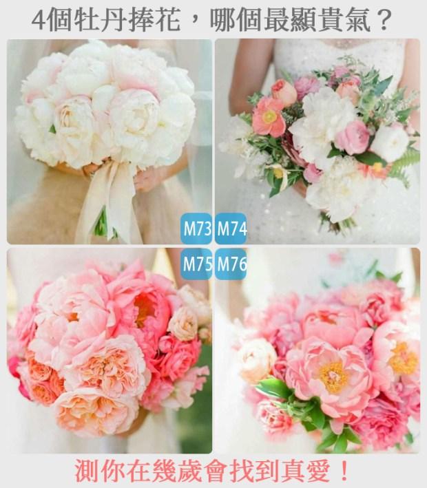 【愛情心理測驗】4個牡丹捧花,哪個最顯貴氣?測你在幾歲會找到真愛!