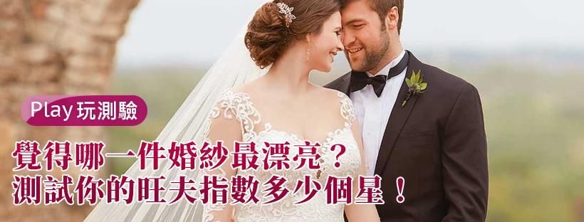 【愛情心理測驗】覺得哪一件婚紗最漂亮?測試你的旺夫指數多少個星!