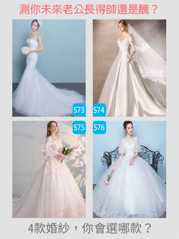 【愛情心理測驗】4款婚紗,你會選哪款?測你未來老公長得帥還是醜?