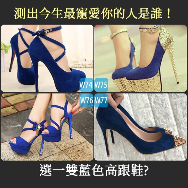 【愛情心理測驗】選一雙藍色高跟鞋,測出今生最寵愛你的人是誰!