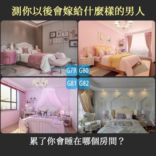554_累了你會睡在哪個房間?測你以後會嫁給什麼樣的男人