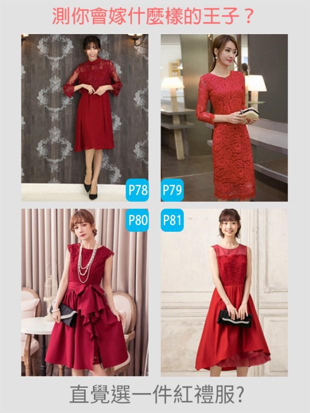 【愛情心理測驗】直覺選一件紅禮服,測你會嫁什麼樣的王子?