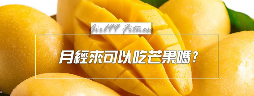 【月經保養】月經來可以吃芒果嗎?