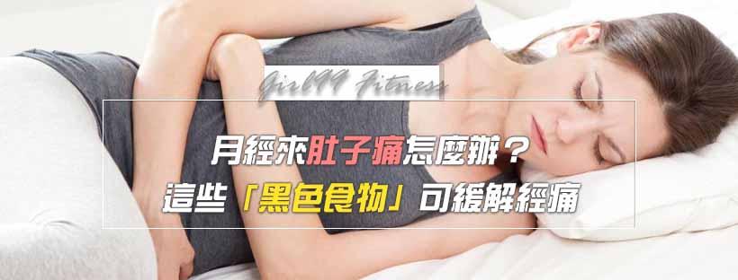 【月經保養】月經來肚子痛怎麼辦?這些「黑色食物」可緩解經痛