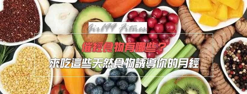 【月經保養】催經食物有哪些?來吃這些天然食物誘導你的月經?