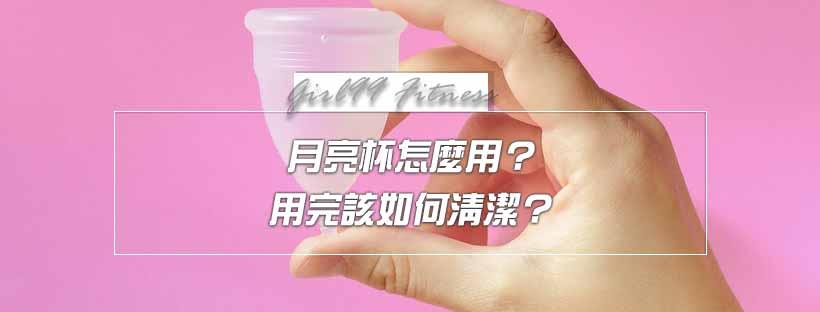 【月經保養】月亮杯怎麼用?用完該如何清潔?