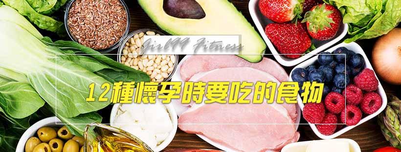 【月經保養】12種懷孕時要吃的食物