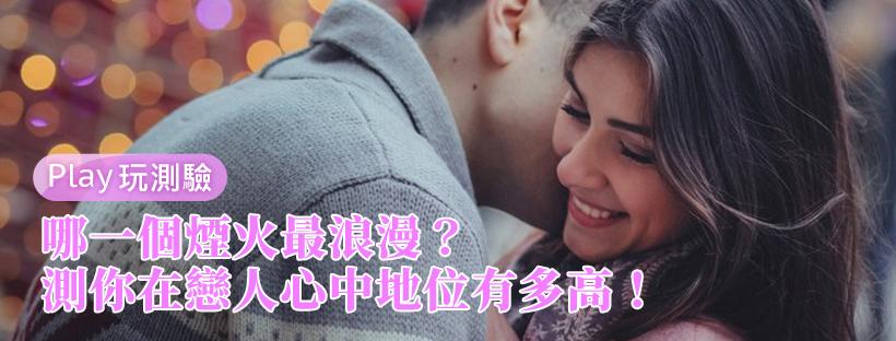 【愛情心理測驗】哪一個煙火最浪漫,測你在戀人心中地位有多高!