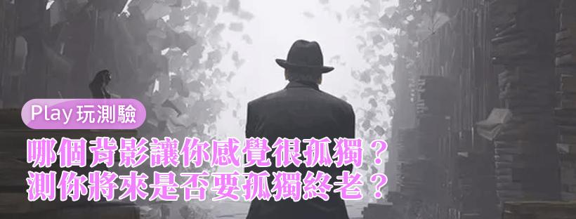 【愛情心理測驗】哪個背影讓你感覺很孤獨?測你將來是否要孤獨終老?