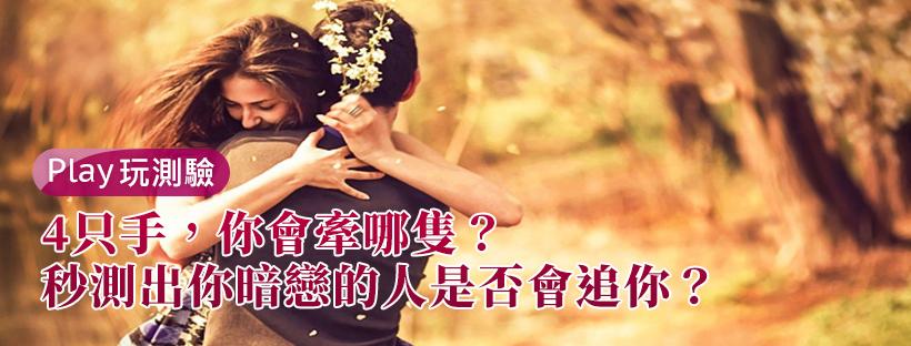 【愛情心理測驗】4只手,你會牽哪隻?秒測出你暗戀的人是否會追你?