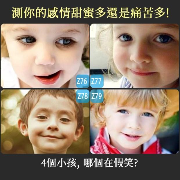 【愛情心理測驗】 4個小孩, 哪個在假笑 測你的感情甜蜜多還是痛苦多!