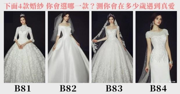 【愛情心理測驗】下面4款婚紗 你會選哪一款?測你會在多少歲遇到真愛
