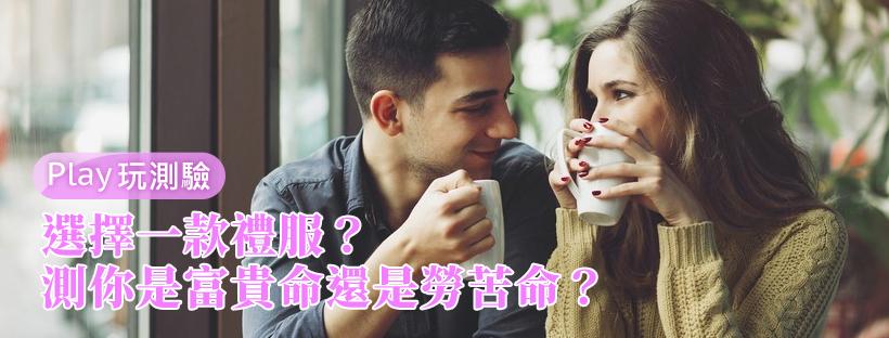 【愛情心理測驗】選擇一款禮服,測你是富貴命還是勞苦命?