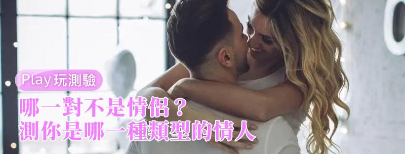 【愛情心理測驗】哪一對不是情侶,測你是哪一種類型的情人
