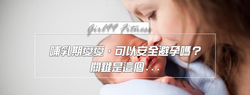 【月經保養】哺乳期愛愛,可以安全避孕嗎?關鍵是這個...
