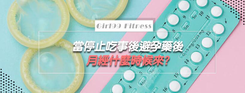 【月經保養】當停止吃事後避孕藥後,月經什麼時候來?