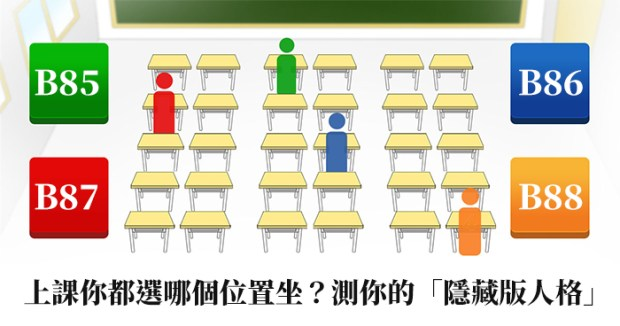 595_上課你都選哪個位置坐?測你的「隱藏版人格」