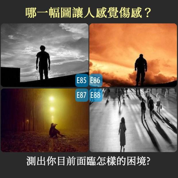 598_哪一幅圖讓人感覺傷感?測出你目前面臨怎樣的困境
