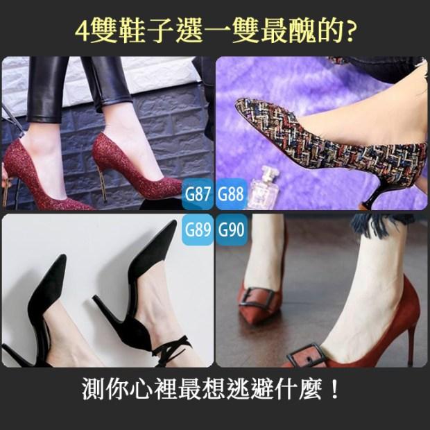 600_4雙鞋子選一雙最醜的,測你心裡最想逃避什麼!