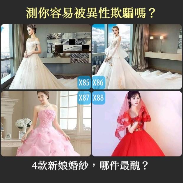 614_4款新娘婚紗,哪件最醜?測你容易被異性欺騙嗎.jpg